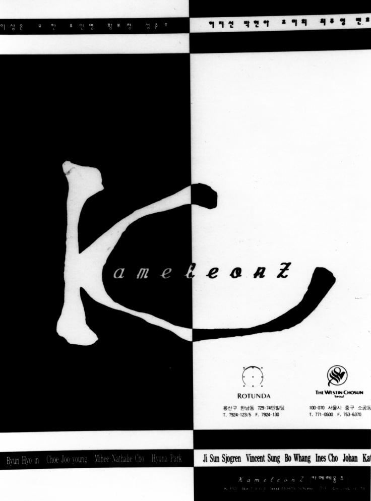1996_05-kameleonz-1st