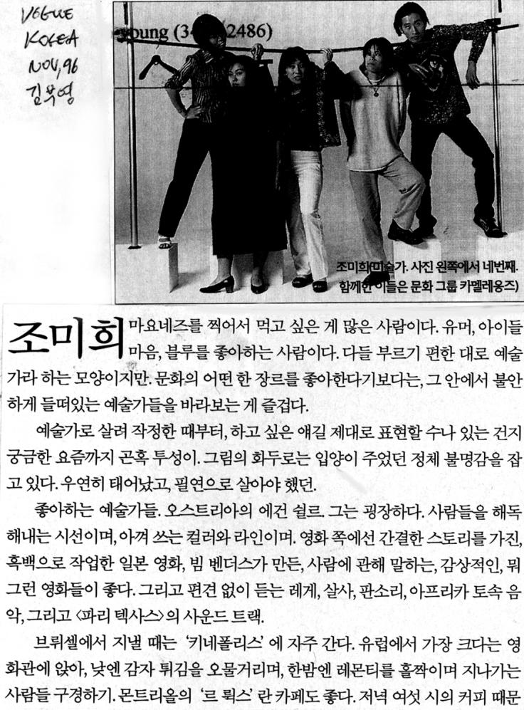 1997-kmz-vogue-korea