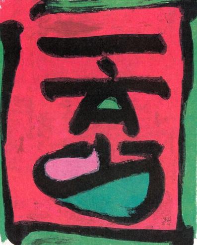 Talgi, 1997, Seoul, pastel on paper