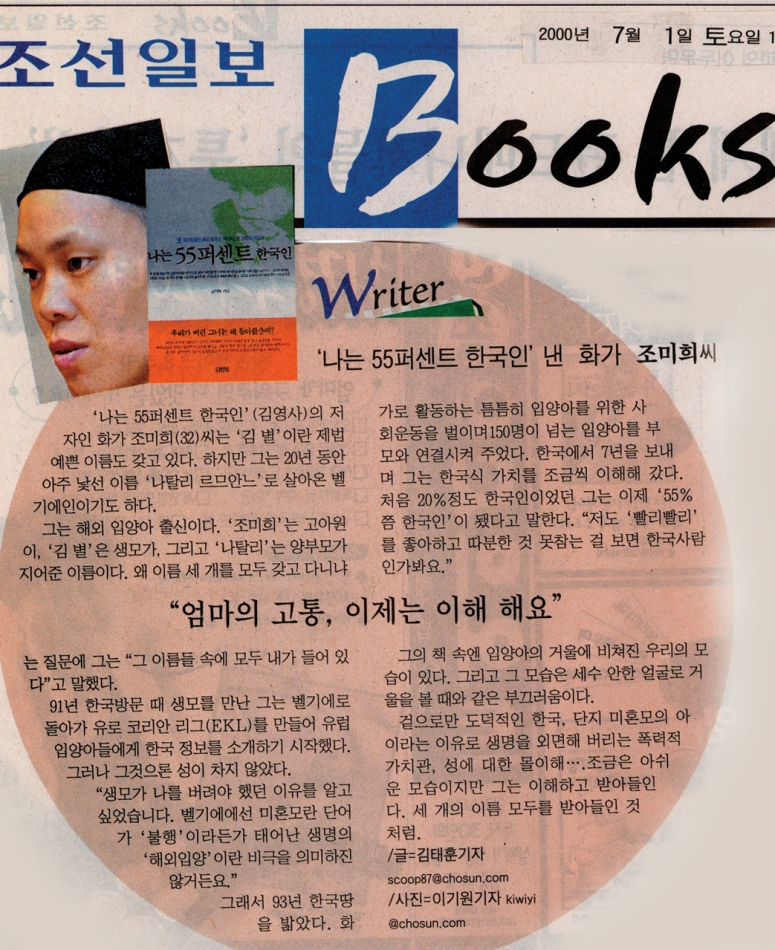 2000-07-chosun-ilbo