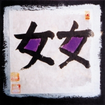Lezzie, 2001, Seoul, collage and ink on rice paper