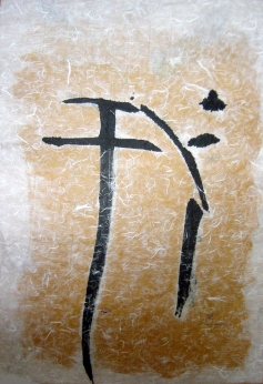 Tree-3, 2005, Seoul, ink and acrylic on rice paper