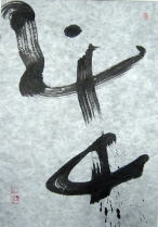 Chinoiserie, 2001, Ink on rice paper