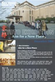 Kyoto, 2004