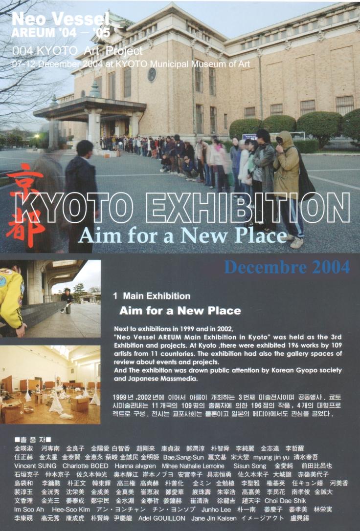 2004_12-areum-kyoto