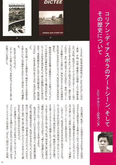2005-jpn-neo vessel-diaspora-p67-web