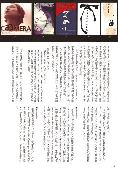 2005-jpn-neo vessel-diaspora-p68-web