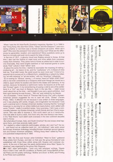 2005-jpn-neo vessel-diaspora-p69-web