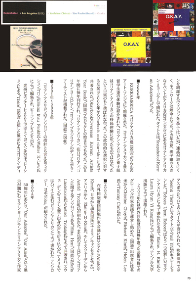 2005-jpn-neo vessel-diaspora-p70-web