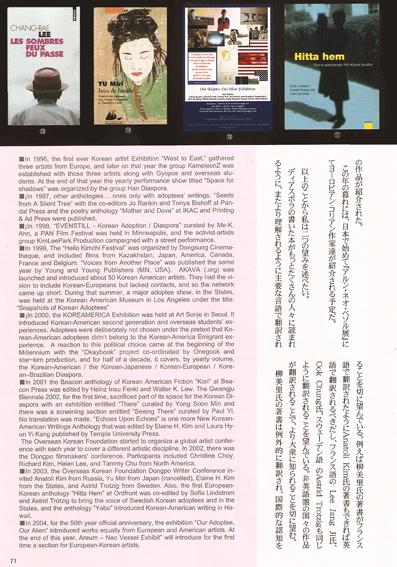 2005-jpn-neo vessel-diaspora-p71-web
