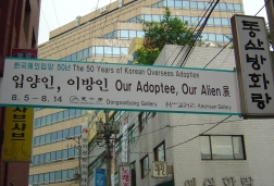 2004-07-seoul-oaoa-dongsanbang-sign